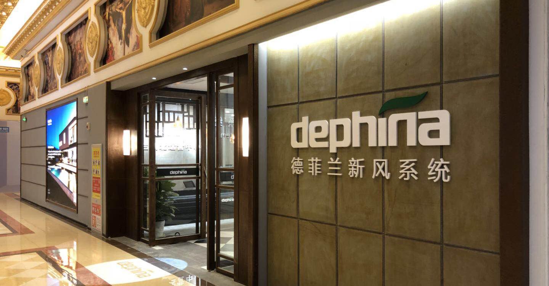 德菲兰dephina私享会-武汉德国新风系统