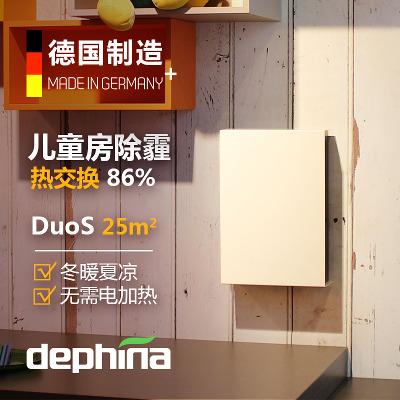 dephina德菲兰双向流热交换陶瓷蓄热壁挂式新风机Duo S空气净化器家用德国制造原装进口