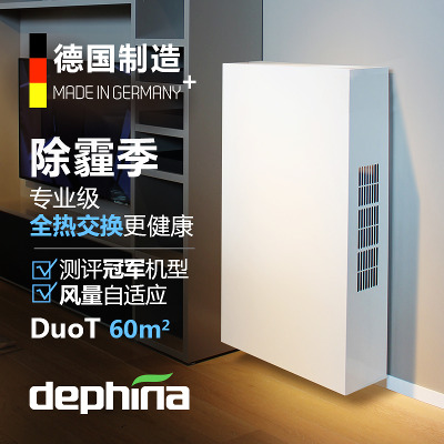 dephina德菲兰全热交换壁挂式新风机新风系统Duo T除霾甲醛空气净化器家用德国制造原裝进口