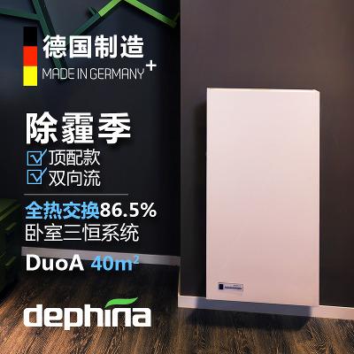 dephina德菲兰全热交换壁挂式新风机新风系统Duo AO除霾甲醛空气净化器家用德国制造进口