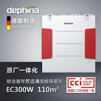 太阳神一体化中央新风系统dephina德菲兰全热交换新风机EC300W家用德国制造原装进口Helios